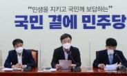 [헤럴드pic] '국민 곁에 민주당'