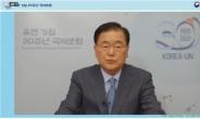 """정의용 """"韓, 유엔 가입 30주년…새 안보위협에 선제적 대처할 것"""""""