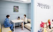 광양제철소 심리상담실 '마음챙김센터-휴' 개소