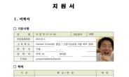 이준석 '흑역사' 지원서 공개…與 병역 의혹 반박