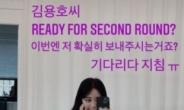"""한예슬 """"김용호씨 2라운드 준비 됐나요? 기다리다 지침"""""""