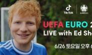 영국 팝스타 에드 시런 콘서트 '틱톡 UEFA EURO 2020 쇼'에서 선보인다