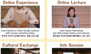 여행 못한 아쉬움 달랠, 서울글로벌문화센터 본격 가동