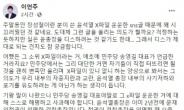 """文대통령·윤석열 나란히 선 사진 올린 이언주 """"그때도 X파일 몰랐나"""""""