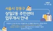 강동구 상일2동주민센터, 새 보금자리서 업무개시