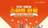인천 개항장 스마트 관광상품·서비스 개발 공모