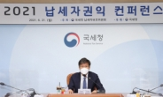 국세청, 세무조사 연장 가이드라인 검토…국세행정 개선 반영