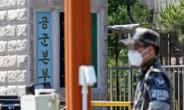 """""""공군 군사경찰단장, 성추행 삭제 지시""""…軍 """"수사 범위 포함"""""""