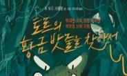 양주시, '열두 달 테마가 있는 도서관' 7월 테마도서 선정