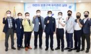 윤화섭 안산시장, 전국 최초 '어린이 보호구역 시설물 지침' 만든다
