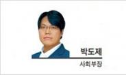 [데스크칼럼] 회장과 협회장