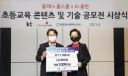 """""""에듀테크 꿈나무 모여라""""...KT, 초등교육 콘텐츠 공모전 성료"""