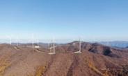 코오롱글로벌 '태백 가덕산 풍력발전소' 준공