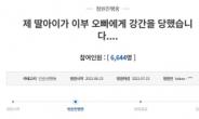 """""""24살 의붓아들이 10살 친딸 성폭행…5년형 절대 안돼"""""""