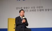 김두관, 25일 광주에서 '꽃길은 없었다' 출판기념회