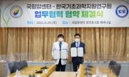 기초지원硏, 국립암센터와 '癌 치료' 공동연구 착수