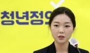 강민진 청년정의당 대표