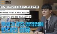 """음콘협, """"국방부의 병역법 시행령은 케이팝 아티스트에게만 가혹하다"""""""