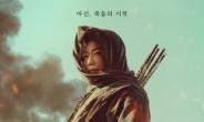 """'킹덤: 아신전'7월 23일 공개 """"한 인물과 집단의 恨을 그린 이야기"""""""
