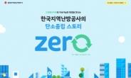 한난, 탄소중립스토리 온라인 기부 캠페인 성료