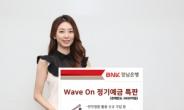 BNK경남은행, 'Wave On 정기예금' 특판
