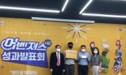 농식품부, '세대간 소통의 장' 정부혁신 어벤져스 성과발표회