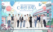 세븐틴, 전 세계 캐럿 만난다…오는 8월 팬미팅 '캐럿 랜드' 개최
