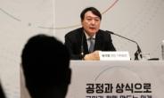 윤석열 '슈퍼위크'… 등판과 쇄락의 '갈림길' [정치쫌!]