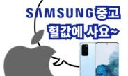 """""""갤럭시는 헐값이야!"""" 애플 아이폰 '보상 판매' 삼성 무시 [IT선빵!]"""