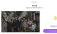 <What's up Startup>펀더풀, 영화 '싱크홀' 등 투자상품 공개