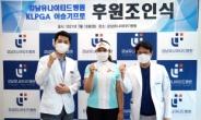 KLPGA투어 이슬기, 강남유나이티드병원과 서브 후원 계약