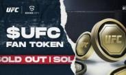 'UFC 팬토큰' 1만 6000명 구매…$UFC, 25억원어치 완판