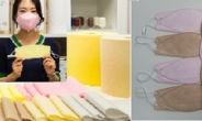 KF마스크도 색깔 입는다…컬러부직포 잇단 출시