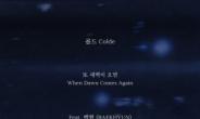 싱어송라이트 '콜드', 엑소 백현과 만났다…신곡 '또 새벽이 오면' 컬래버레이션
