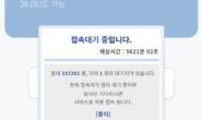 """자녀들이 나선 부모님 백신예약…""""나훈아 콘서트 티케팅이냐"""" 분통"""