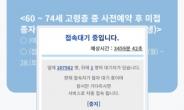 네 번째 먹통된 백신 예약…'대리접수 자원봉사' 글까지 나와 [촉!]