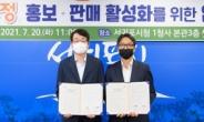 렌트카 가격비교 앱 카모아…서귀포 지역경제 활성화 동참
