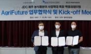 한국사회투자, 제주 농식품분야 스타트업 육성 협약