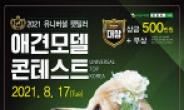 유니버셜탑코리아 '펫밀러 애견 모델 콘테스트' 8월 개최