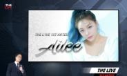 에일리, 라비와 한솥밥…레이블 '더 라이브' 1호 아티스트