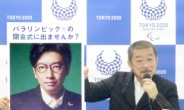 삐거덕거리는 도쿄올림픽…개막 하루 앞두고 책임자 잇따라 해임·사퇴