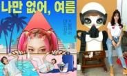 알렉사·대도서관, 듀엣 '대도렉사' 결성…여름송 발표