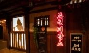 롯데월드 민속박물관, '오싹한 조선괴담소' 오픈, 형벌체험소도