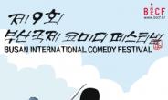 제 9회 부코페, 이외수 캘리그래피+허영만 그림 더해진 공식 포스터 최초 공개