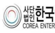 한국연예매니지먼트협회, 문용성 빅보스엔터 대표 제 6대 회장으로 선출