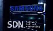"""""""네트워크 운영도 스마트하게!"""" 삼성 SDN 솔루션 출시"""