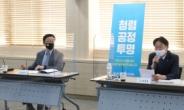 LH, 4차 혁신위 개최…조직·인사 부문 혁신과제 점검