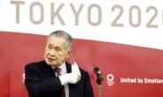 '여성 멸시'로 사퇴한 모리, 도쿄올림픽 조직위 최고고문직 거론