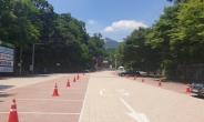 북한산국립공원 서울 3곳, 경기 2곳 주차장 부분 개방