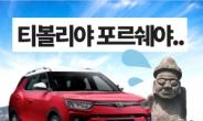 """""""지금 제주서 티볼리 1주일 렌트 105만원"""" 차라리 택시 탄다?"""